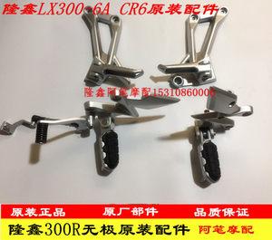 隆鑫<span class=H>摩托车</span>配件LX300-6A搁脚总成隆鑫无极300R搁脚踏CR6原车踏脚