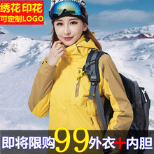 Stormwear Chaozhou Brand Three in One Men's Two-piece South Korean Windbreak Thickening Removable Outdoor Mountain Climbing Suit in Autumn and Winter