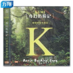 商城正版 CD奇幻历险记 神奇的<span class=H>音乐</span>果实 北京环球<span class=H>音像</span>出版社