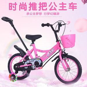 儿童<span class=H>自行车</span>带推杆2-3-4-5-6-7岁宝宝脚踏车14寸小孩车男女孩童车
