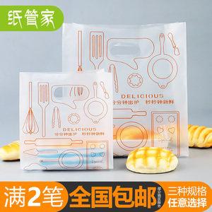 纸管家烘焙包装一次性食品甜品手提塑料外卖袋<span class=H>蛋糕</span>打包袋支持定制