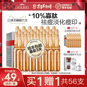 【发顺丰买1送1】迪凯瑞玻尿酸安瓶56支