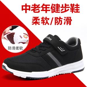 老北京布鞋男春季老人运动<span class=H>鞋子</span>轻便软底防滑爸爸鞋中老年健步鞋男
