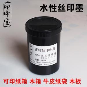 水性丝印纸箱油墨木板水性油墨牛皮袋印刷水墨包装木箱丝印油墨墨