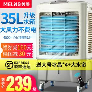 美菱<span class=H>空调扇</span>冷风机家用小空调水冷空调小型宿舍商用工业水风扇制冷