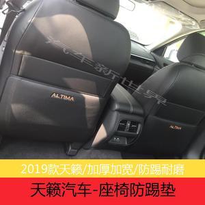 08-2019款新天籁汽车<span class=H>用品</span>改装配件专用内饰后排座椅防踢垫