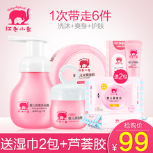 Red Baby Elephant Baby Moisturizing Cream baby shampoo shower gel skin cream shop flagship shop