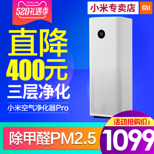 北京现货小米空气净化器Pro 智能家用除甲醛雾霾烟尘PM2.5<span class=H>氧吧</span>
