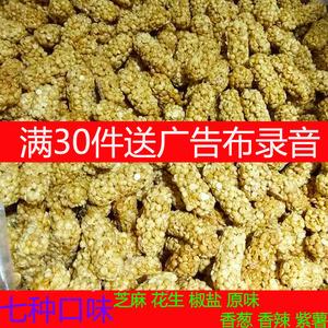 新手工五谷燕麦酥 芝麻味燕麦味粗粮酥3斤坚果燕麦酥散装<span class=H>零食</span>包邮