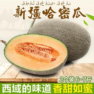 【甘福园】新疆<span class=H>哈密瓜</span>新鲜水果吐鲁番西州蜜25号甜瓜约6-7斤包邮