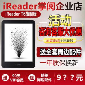 【官方授权】掌阅iReader T6纯屏电纸书阅读器墨水屏背光6英寸