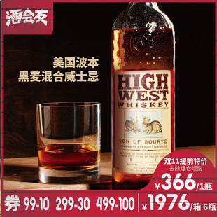 进口洋酒High West Whisky 海威斯特波本黑麦混合威士忌 正品包邮