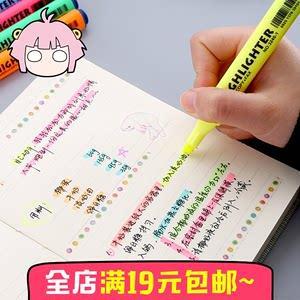 学生用荧光标记笔 小清新彩色重点记号笔<span class=H>文具</span> 糖果色银光笔一套粗