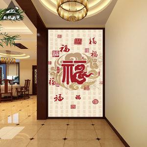 <span class=H>玄关</span><span class=H>壁纸</span>客厅走廊过道进门画现代简约中式竖版百福图背景墙纸壁布