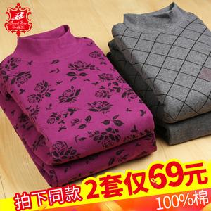 【水晶豆】2套装!男女纯棉保暖内衣套装