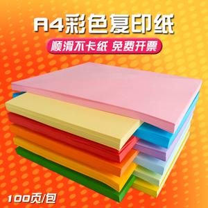 如歌彩色a4纸100张幼儿园儿童学生手工折纸彩色打印复印纸混色装粉色纸红色黄色复印纸a4纸荧光双面办公用纸
