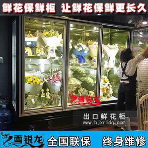 超市鲜花店风冷直冷保鲜冷藏立式展示柜二门三门冰柜冰箱商用<span class=H>冷柜</span>