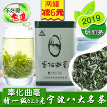 Fenghua Qumil Grade I Single Canned 62.5g Fenghua Tea, Ningbo, Zhejiang Province, New Green Tea in the Spring of the Ming Dynasty