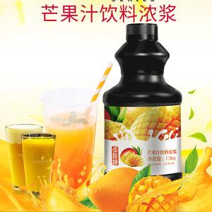 商用浓缩果汁金桔柠檬芒果<span class=H>橙汁</span>奶茶店专用果味饮料浓浆1.3kg