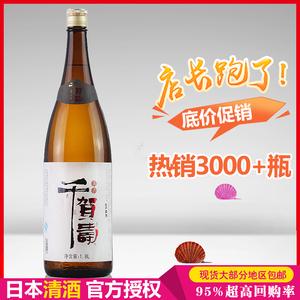 日式<span class=H>清酒</span>合资日式千贺寿<span class=H>清酒</span>发酵酒日式酒米酒<span class=H>烧酒</span>洋酒1.8L