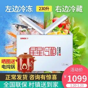 XINGX/星星 BCD-230HE<span class=H>冰柜</span>卧式双温冷柜家用商用小型冷藏冷冻柜