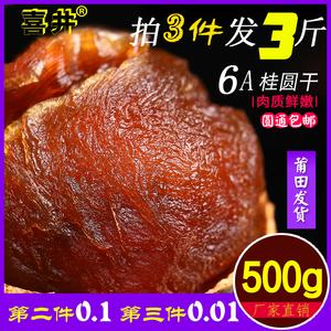 第三件0.01元桂圆干6A<span class=H>龙眼</span>干桂圆肉500g包邮特级干桂圆泡水非无核