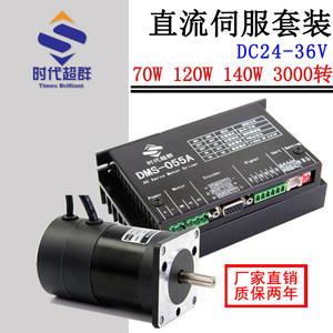 低压直流无刷伺服70w 120W 140W<span class=H>电机</span> <span class=H>驱动器</span>DMS-055A套装带编码器