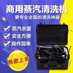大功率<span class=H>油烟机</span>清洗机高温高压蒸汽一体机厨房清洁机家电空调设备