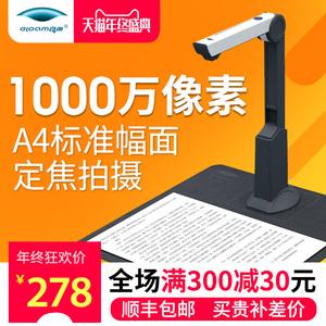 良田高拍仪1000万像素高清高速便携A4办公合同文件证件文档<span class=H>扫描仪</span>A3图书书籍成册绘画扫描机双摄像头身份识别