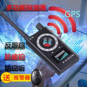 反窃听反监听探测仪GPS<span class=H>探测器</span>防偷拍监控检测<span class=H>摄像头</span>设备屏蔽干扰