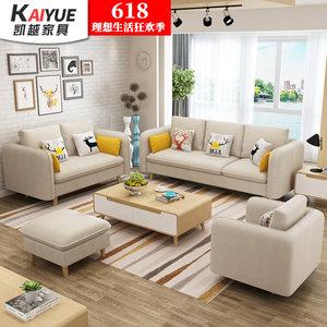 北欧布艺<span class=H>沙发</span>家具套装现代简约大中小户型1+2+3<span class=H>沙发</span>客厅整装组合