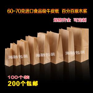 通用独角兽<span class=H>环保</span>方<span class=H>底</span>食品防油<span class=H>纸袋</span>糕点烘焙饼干定制外包装袋蛋糕袋