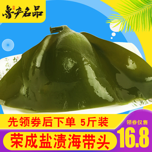 领3元券购买鲁产名品荣成盐渍海带头新鲜厚海带结根丝片昆布非干货共5斤