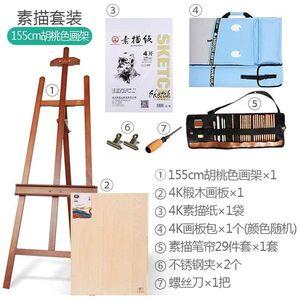红林梦 <span class=H>白板</span>立式实心便携写生海报展示画桌面画板油画框架木头架
