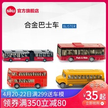 German Siku bus toy model children's alloy double-decker bus simulation school bus collection
