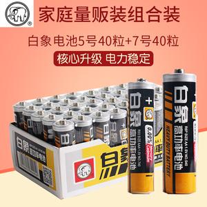 【白象】5号7号碱性干电池40粒