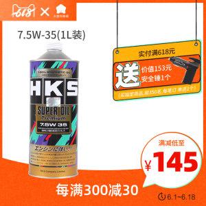 HKS机油正品1L日本原瓶进口7.5W-35全合成润滑油丰田本田马自达