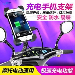 电动车踏板<span class=H>摩托车</span>手机<span class=H>支架</span>可充电器带USB骑行<span class=H>手机架</span>车载导航通用
