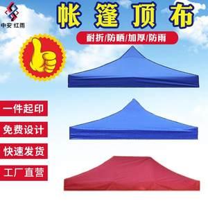2x3x4.5乘6米廣告<span class=H>帳篷</span>布大四方傘篷加厚擺攤防雨水頂布防曬傘布