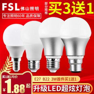 佛山照明LED灯泡螺口E273W暖黄台灯白光节能灯E14超亮卡口B22球泡