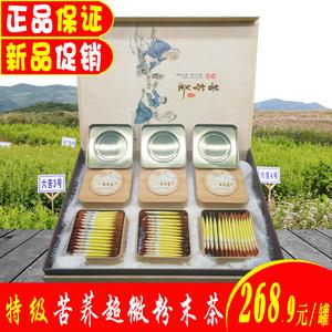 精致礼盒装苦荞茶特级小袋装贵州威宁特产超微粉末茶正品麦浓香型