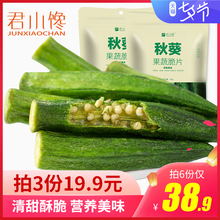 Okra Dry Ready Fruits and Vegetables Okra Chips Dehydrated Vegetable Net Red Casual Pregnant Women Office Healthy Snacks
