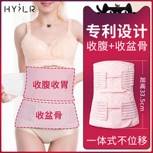 Hyilr postpartum abdominal band with pure cotton gauze for pregnant women with abdominal band for cesarean section