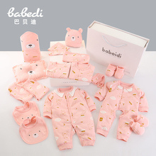 New-born baby clothes, gift boxes, spring and autumn baby suits, cotton gifts for the first full moon in summer