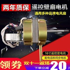 适用FS40 FS-40台扇16寸壁扇遥控型落地扇电<span class=H>风扇</span>电机电动摇头电机