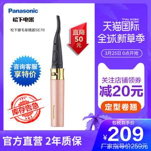 ?Panasonic/<span class=H>松下</span>电动烫睫毛卷翘器EH-SE70 夹子梳子式两用