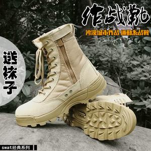 夏季07作战靴男超轻特?#30452;?#20891;靴透气高帮户外工装战术鞋沙漠<span class=H>靴子</span>女