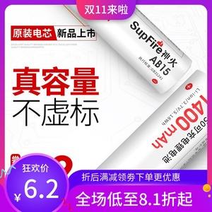 神火3.7v强光手电筒大容量充电锂电池