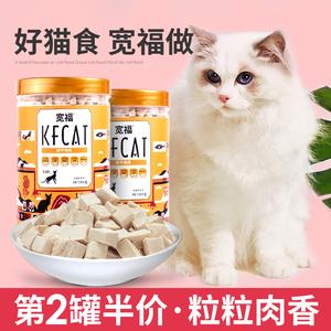 宽福<span class=H>猫</span>冻干零食成<span class=H>猫</span>幼<span class=H>猫</span>鸡肉鸭肉主粮100g鲜肉高蛋白肉干2罐