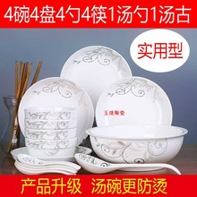 18 bowls, dishes, sets of household ceramics, dinner bowls, dishes, dishes, soup bowls, chopsticks, 4 sets